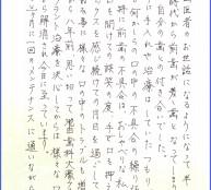 石井イツ子感想文-1