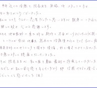 馬場恵美感想文-1